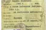 03-victors-exit-visa-from-the-soviet-union-1977